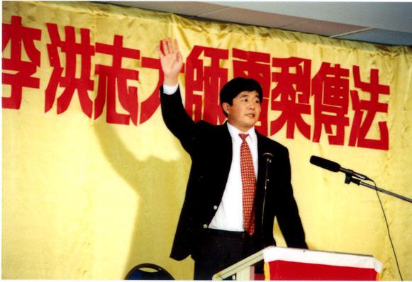 李洪志先生第一次悉尼讲法 (1996-8-3)(明慧网)