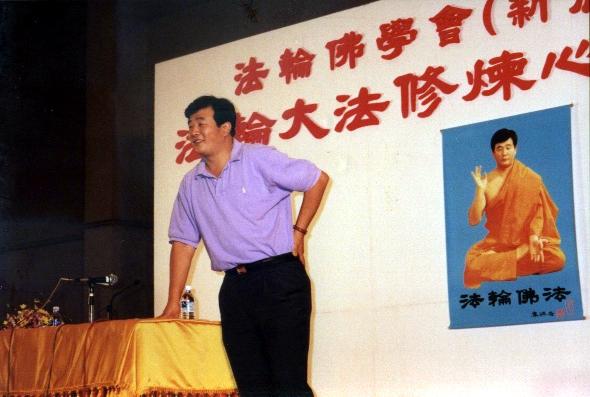 李洪志师父在一九九八年新加坡国际法会上讲法(明慧网)