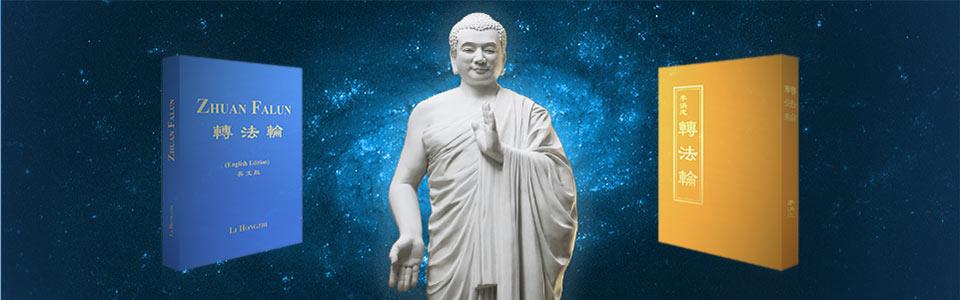 (法轮大法网站图片)