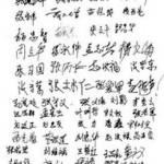 十四年反迫害 扫除邪恶(中)