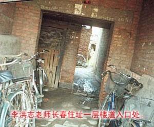 2001-1-16-changchun4