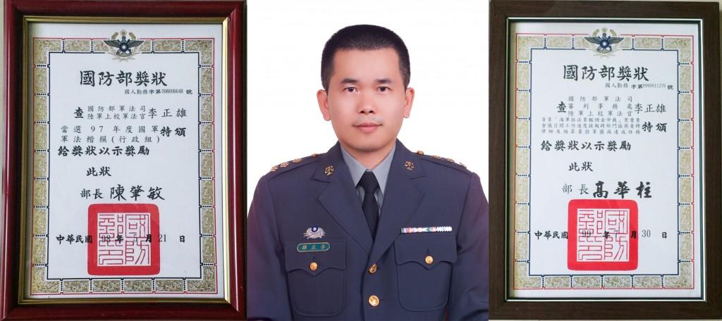 李正雄两度获得军法楷模殊荣,他说:「这全部要归功于法轮功'真善忍'精神对我的指导。」(明慧网)