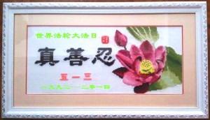 2014-4-3-minghui-513-shizixiu-heilongjiang