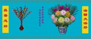 2014-5-3-minghui-513-siwanhua