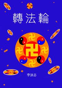 1995年第一版《转法轮》的封面(明慧网)