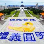 法轮功学员排字炼功 佛光普照自由广场(组图)