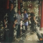 李洪志师父题字诗碑 照片见证大法超常(组图)