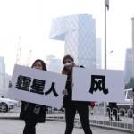 李洪志大师解雾锁京城之谜(组图)