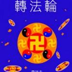 《转法轮》出版二十载 法轮功学员谢师恩(组图)