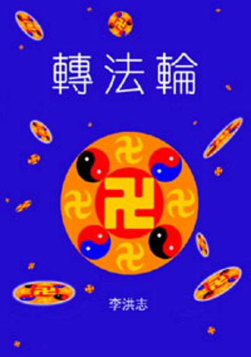 李洪志大師的法輪功主要著作《轉法輪》已被翻譯成40多種語言。(明慧網圖片)