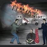 """""""天安门自焚案""""策划人,今何在?(组图)"""