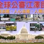 法轮功学员为何在全球控告江泽民?(图)
