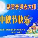 大陆民众向李洪志大师恭祝中秋好(组图)