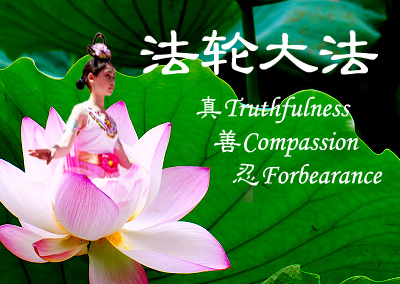 我只有两个愿望,还李洪志师父清白,让世人明白法轮功真相。