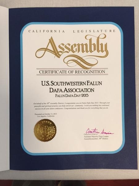 加州州众议员加西亚(Cristina Garcia)的褒奖。(大纪元)