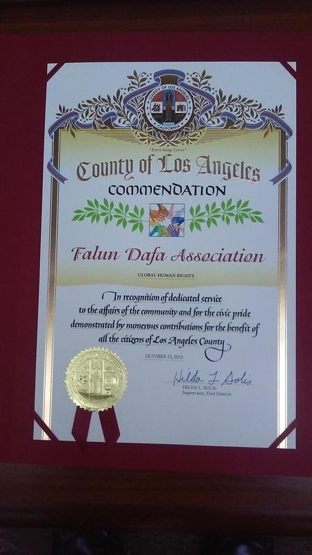 洛杉矶县政委员苏丽丝(Hilda Solis)的褒奖。(大纪元)