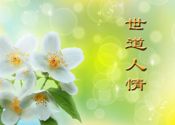 """法轮功不只是气功,是佛家高层次修炼大法。相信""""法轮大法好""""、""""真、善、忍好"""",一定会得到神的护佑。(明慧图片)"""