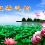 李洪志先生倡导真善忍,提升了人类的道德 (视频)