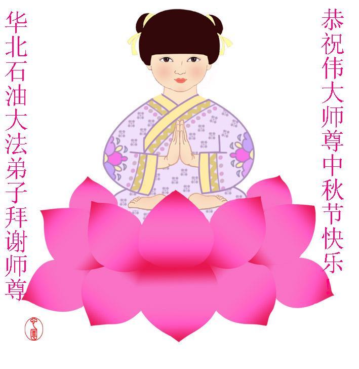 华北石油大法弟子恭祝慈悲伟大的李洪志师尊中秋节快乐!(明慧图片)