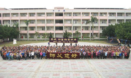 二零一五年十二月二十日,台湾中部法轮功学员在台中梧栖向李洪志老师拜年,恭祝师尊新年快乐。(明慧网)
