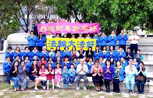 台东法轮功学员和来自各行业的朋友,向法轮功创始人李洪志大师拜年。(明慧网)