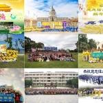 全世界大法弟子恭祝李洪志师尊新年快乐(组图)