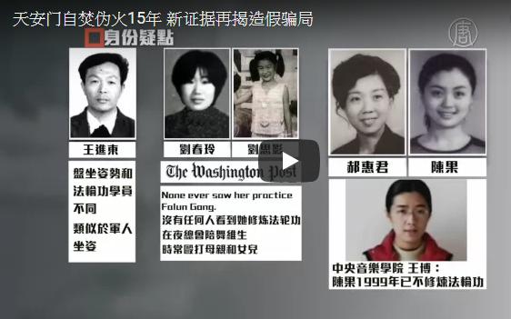 天安门自焚伪火15年 造假骗局再曝光(视频)