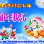 """大陆民众恭贺李洪志大师""""新年好""""(图)"""