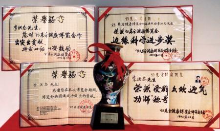 """1993年12月在北京的东方健康博览会上,李洪志老师荣获博览会最高奖""""边缘科学进步奖""""和大会的""""特别金奖"""",以及""""受群众欢迎气功师""""称号,是该届博览会上荣获奖项最多的气功师。(明慧网)"""