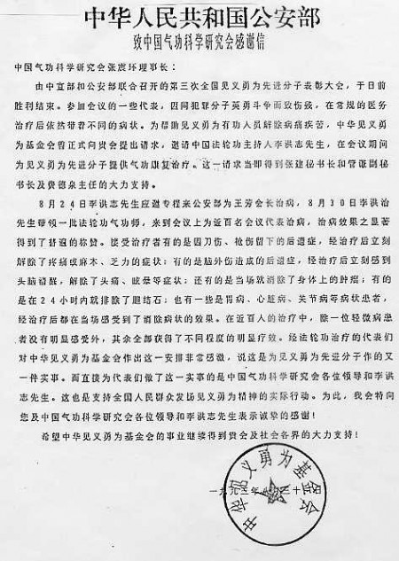 1993年8月31日,中国公安部所属中华见义勇为基金会致信中国气功科学研究会,感谢李洪志先生为全国第三届见义勇为先进分子表彰大会代表免费提供康复治疗。 (明慧网)