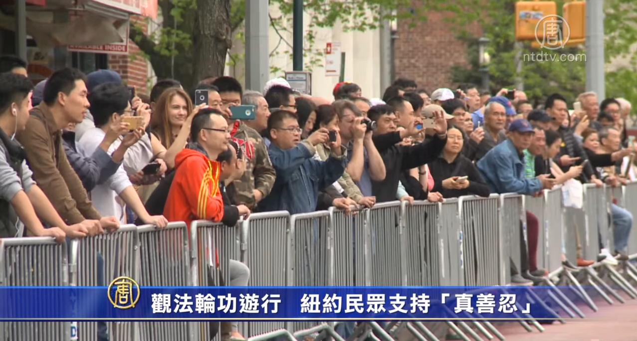 觀法輪功遊行 紐約民眾支持「真善忍」(視頻)