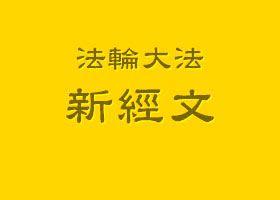 李洪志大師的詩作《再造》(圖)