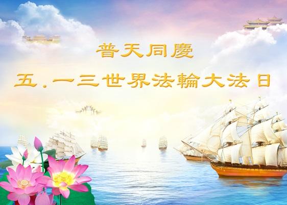 法轮功学员庆祝5•13世界法轮大法日并表达了对法轮功创始人李洪志师父的感恩。(明慧网)