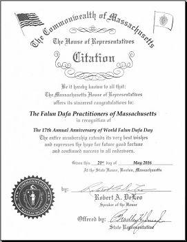 美国麻萨诸塞州众议院颁发的褒奖状(明慧网)