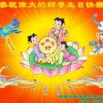 大陸律師賀法輪大法日暨李洪志大師華誕(圖)
