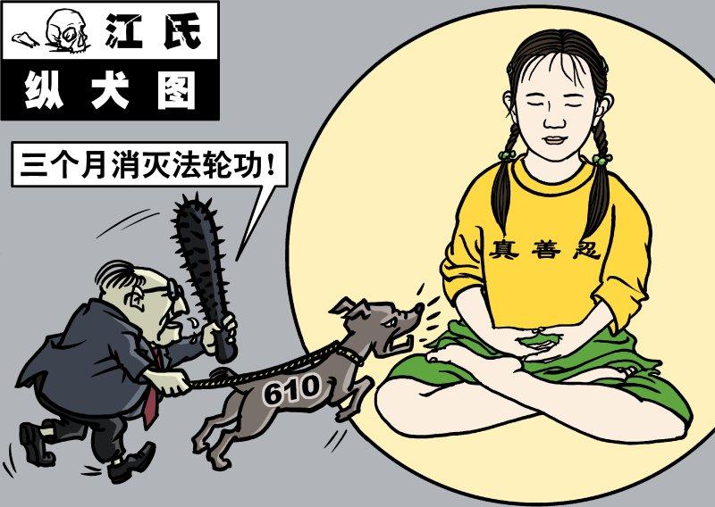 漫画:江氏纵犬图(明慧网图片)