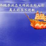 修炼李洪志大师的法轮大法,真正的永不迷航(视频)