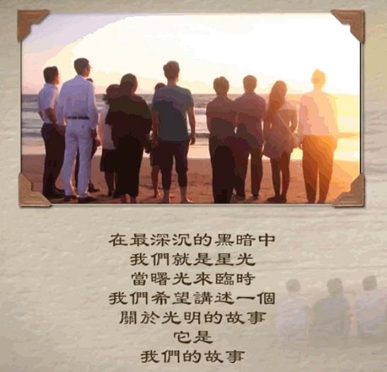 点亮心光 ──清华学子的生命故事《我们的故事 之 守望光明》