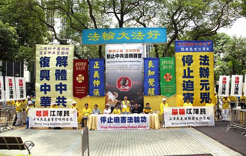 香港法轮功学员于二零一六年七月十七日在北角英皇道游乐场举行反迫害集会,多位香港民主士到场声援。(明慧网图片)
