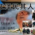 江泽民为何要迫害法轮功?(图)