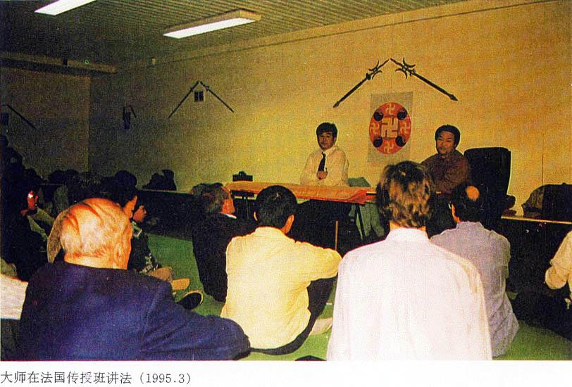 李洪志大师于一九九五年在法国讲法 (明慧网)