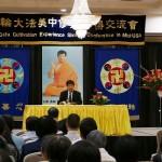 2016年美中法会芝加哥召开  李洪志师尊致贺词(组图)