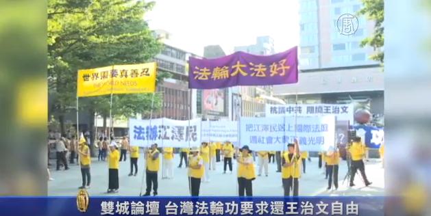 上海統戰部長訪台  法輪功要求還王治文自由(視頻)