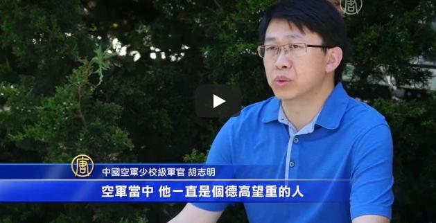 國家級功臣修煉法輪功   遭江澤民強力打壓(視頻)