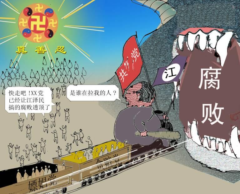什么说中共江泽民集团迫害法轮功是非法的呢?(明慧网图片)