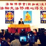李洪志大师在新加坡传法20周年记事(组图)