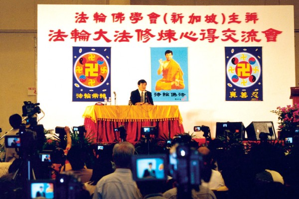 1998年8月22日,李洪志大师在新加坡法轮大法修炼心得交流会上讲法。(新加坡法轮佛学会提供)