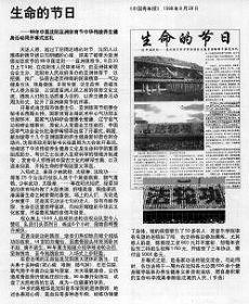 《中國青年報》 1998年8月28日的報導。