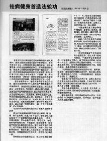 《醫藥保健報》1997年12月4日