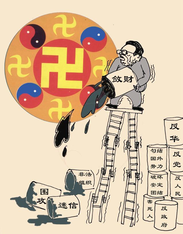 中共迫害法轮功的谎言是如何编造的?(明慧网图片)